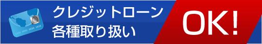 クレジットローン各種取り扱いOK!