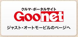 クルマ・ポータルサイト Goo net ジャスト・オートモービルのページへ